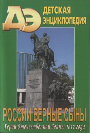 сочинение россии верные сыны - герои отечественной войны 1812 года