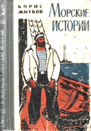 Борис житков, аудиокнига морские истории – слушать онлайн или.