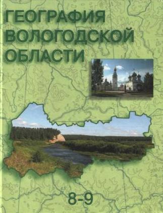 Учебник Экологии Вологодской Области 7 Класс Н Л Болотова